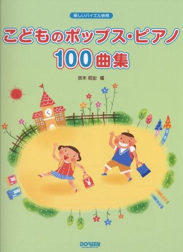 楽しいバイエル併用 こどものポップスピアノ100曲集 大人気のポップス全100曲をバイエル程度のアレンジで収載!!