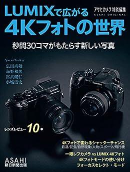 [アサヒカメラ編集部]のLUMIXで広がる4Kフォトの世界 (アサヒオリジナル)