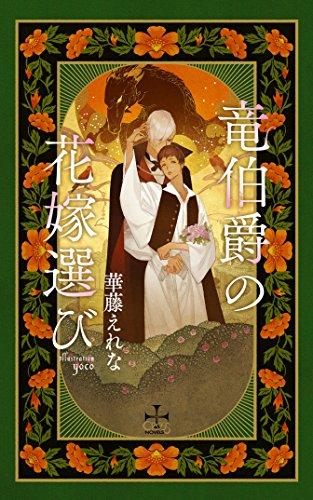 【Amazon限定】竜伯爵の花嫁選び(ペーパー付) (CROSS NOVELS)