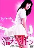 宇能鴻一郎の濡れて打つ(山本奈津子) [DVD]