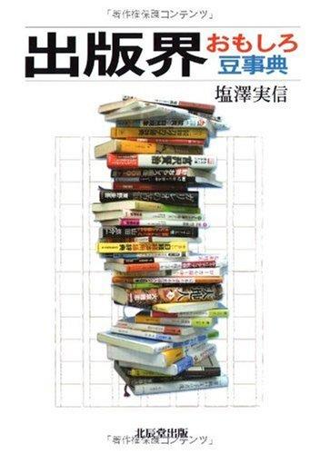 出版界おもしろ豆事典の詳細を見る