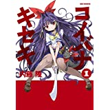 コイバナキセキ 1 (IDコミックス REXコミックス)