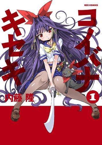 コイバナキセキ 1 (IDコミックス REXコミックス)の詳細を見る