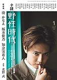 小説 野性時代 第194号 2020年1月号 (KADOKAWA文芸MOOK 196)