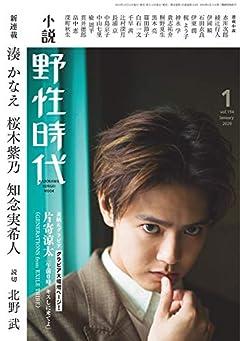 小説 野性時代 第194号 2020年1月号 (KADOKAWA BUNGEI MOOK)