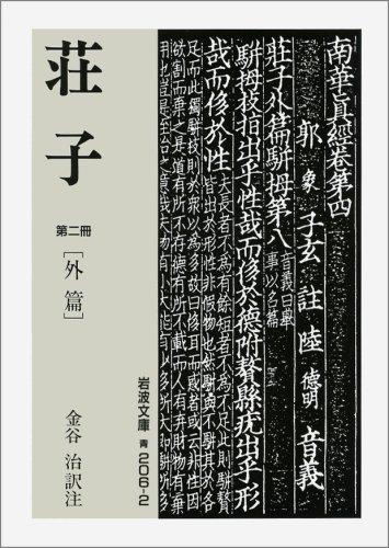 荘子 第2冊 外篇 (岩波文庫 青 206-2)の詳細を見る
