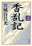 香乱記(三)(新潮文庫) 香乱記(新潮文庫)