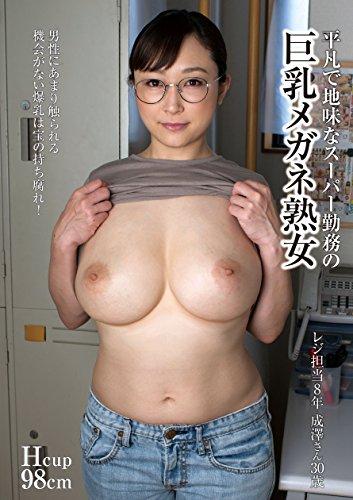 平凡で地味なスーパー勤務の巨乳メガネ熟女 成澤・・・