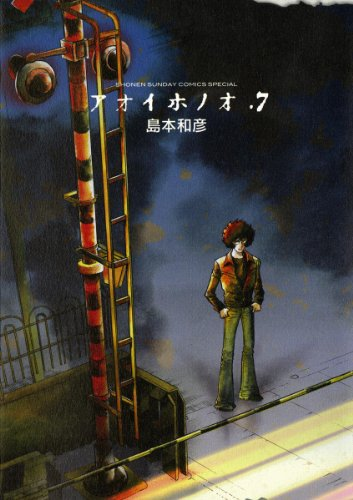 アオイホノオ(7) (ゲッサン少年サンデーコミックス)の詳細を見る