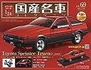 スペシャルスケール1/24国産名車コレクション(69) 2019年 4/30 号 雑誌