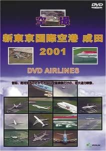 世界のエアライナー 空撮 新東京国際空港 成田 2001 DVD-Airlines
