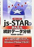 フリーソフトjs-STARで かんたん統計データ分析