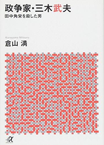 政争家・三木武夫 田中角栄を殺した男 (講談社+α文庫)の詳細を見る