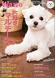wan (ワン) 2012年 03月号 [雑誌] 画像