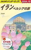 E06 地球の歩き方 イラン 2014~2015 (ガイドブック) -