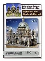 ベルリン大聖堂 1/300 シュライバー・ボーゲン<ペーパークラフト>