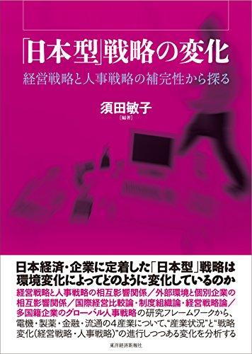 「日本型」戦略の変化: 経営戦略と人事戦略の補完性から探る