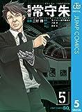 監視官 常守朱 5 (ジャンプコミックスDIGITAL)