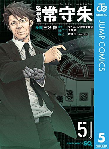 監視官 常守朱 5 (ジャンプコミックスDIGITAL)の詳細を見る