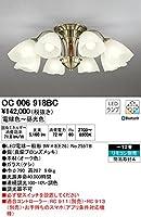 ODELIC(オーデリック) LEDシャンデリア 調光・調色タイプ LC-FREE Bluetooth対応 【適用畳数:~12畳】 OC006918BC