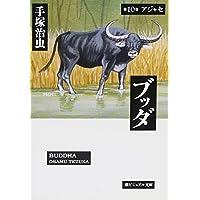 ブッダ (第10巻) (潮ビジュアル文庫)