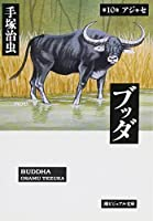 ブッダ 10 (潮漫画文庫)