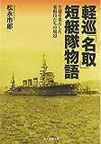 軽巡「名取」短艇隊物語―生還を果たした乗組員たちの周辺 (光人社NF文庫)