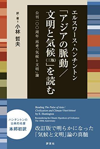 エルスワース・ハンチントン「アジアの脈動/文明と気候(三版)」を読む