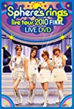 ~Sphere's rings live tour 2010~FINAL LIVE DVD[DVD]