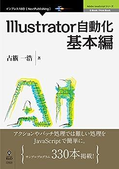 [古籏 一浩]のIllustrator自動化基本編 (Adobe JavaScriptシリーズ(NextPublishing))