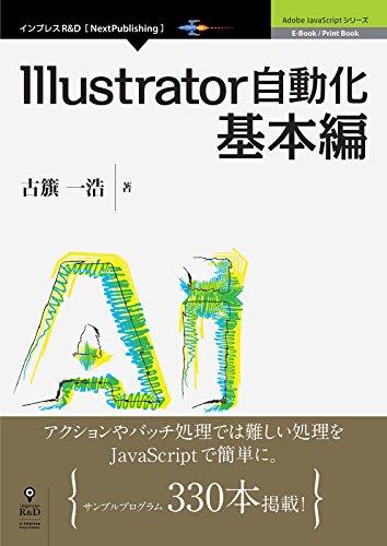 Illustrator自動化基本編 (Adobe JavaScriptシリーズ(NextPublishing))