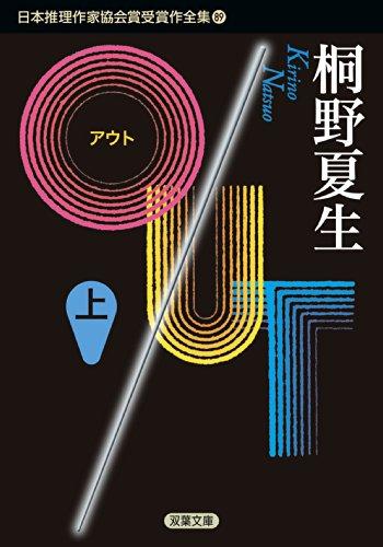 [画像:OUT(上)-日本推理作家協会賞受賞作全集(89) (双葉文庫)]