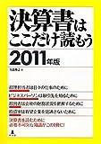 決算書はここだけ読もう〈2011年版〉