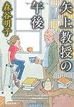 矢上教授の午後 (祥伝社文庫)