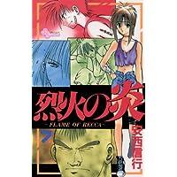 烈火の炎(7) (少年サンデーコミックス)