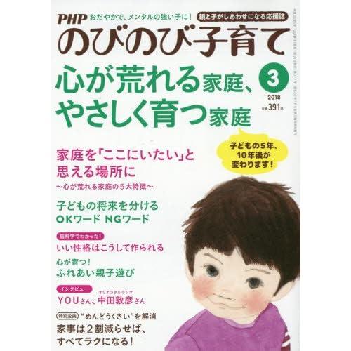 PHPのびのび子育て 2018年 03 月号 [雑誌]