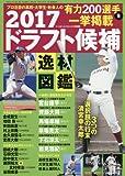 2017ドラフト候補逸材図鑑 2017年 01 月号 [雑誌]: Baseball Clinic(ベースボール クリニック) 増刊