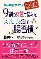【便秘体質にサヨナラ】9割の女性の悩みをスルリと治す腸習慣