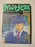 サイレントメビウス (Side 1) (Comp comics DX)