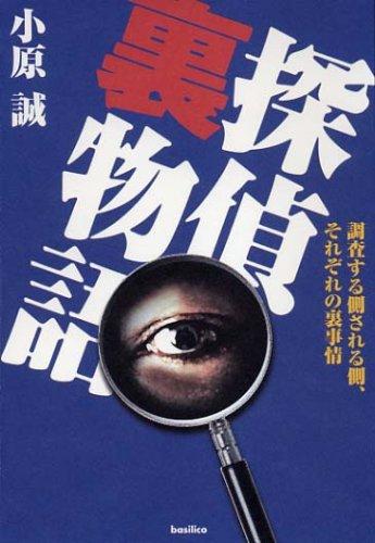 探偵裏物語-調査する側される側、それぞれの裏事情 -