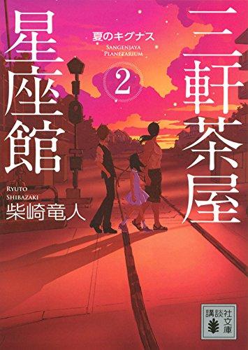 三軒茶屋星座館2 夏のキグナス (講談社文庫)の詳細を見る