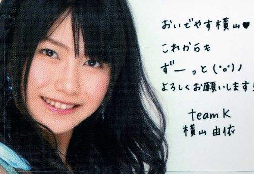 AKB48希少限定美品メッセージ入推し認定証 横山由依