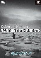 極北のナヌーク(極北の怪異) HDマスター ロバート・フラハティ