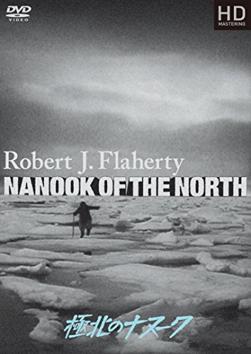 極北のナヌーク(極北の怪異)HDマスター ロバート・フラハティ[DVD]