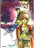 風の城の物語 / 小山 真弓 のシリーズ情報を見る