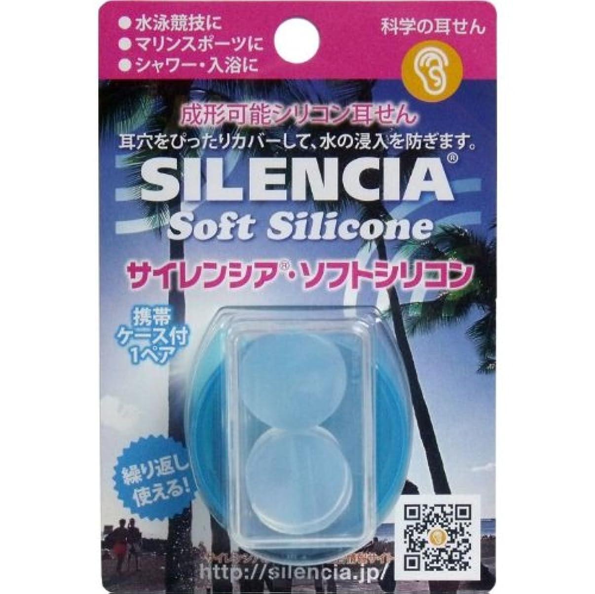 ラダ真実に箱サイレンシア ソフトシリコン 携帯ケース付1ペア入