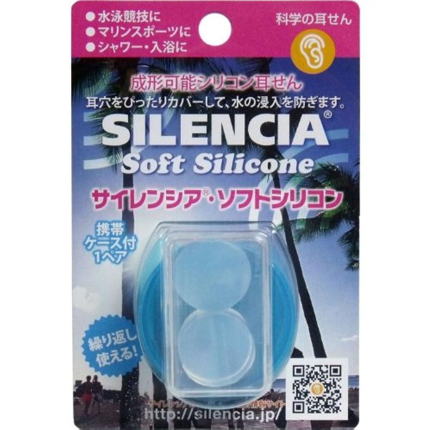 騒エッセイ廃止サイレンシア ソフトシリコン 携帯ケース付1ペア入