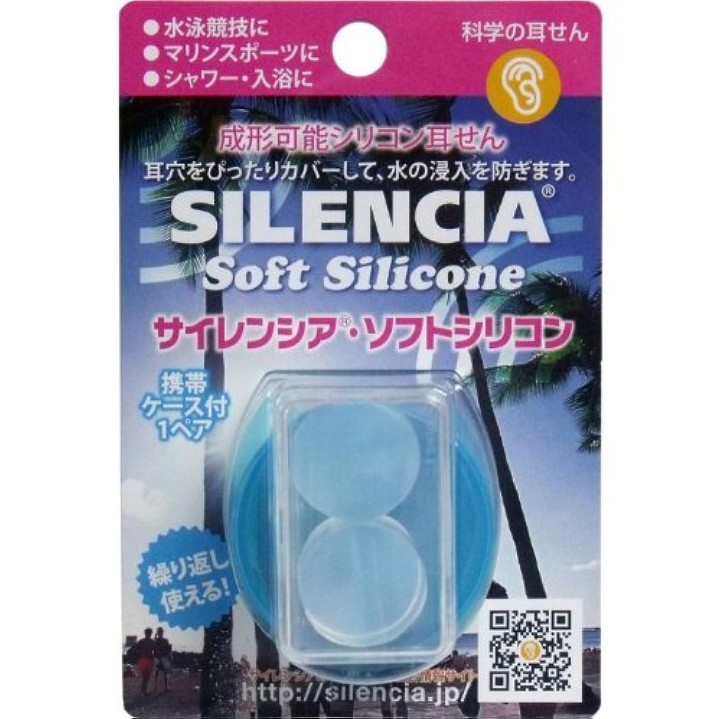 レジ練習同種のサイレンシア ソフトシリコン 携帯ケース付1ペア入