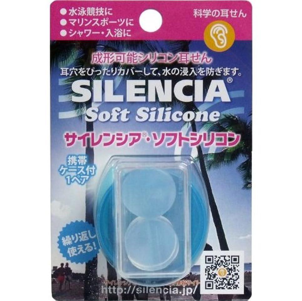 仮定する発音塩辛いサイレンシア ソフトシリコン 携帯ケース付1ペア入