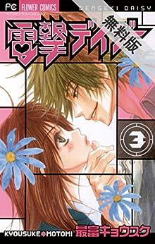 電撃デイジー(3)【期間限定 無料お試し版】 (フラワーコミックス)